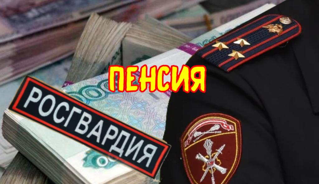 Калькулятор пенсии военнослужащих росгвардии корзина потребительских цен в москве