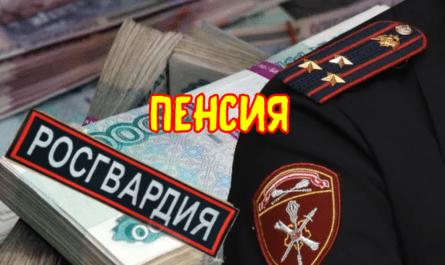 расчет военной пенсии полковника