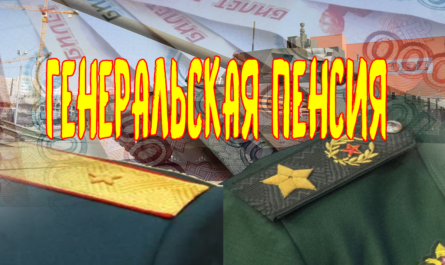 военная пенсия генерала