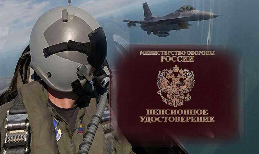 Пенсия летчика воздушно-космических сил Армии России