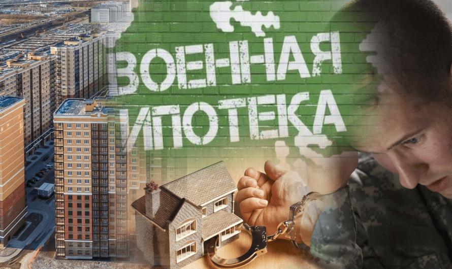 Как снять обременение после ипотеки военнослужащему