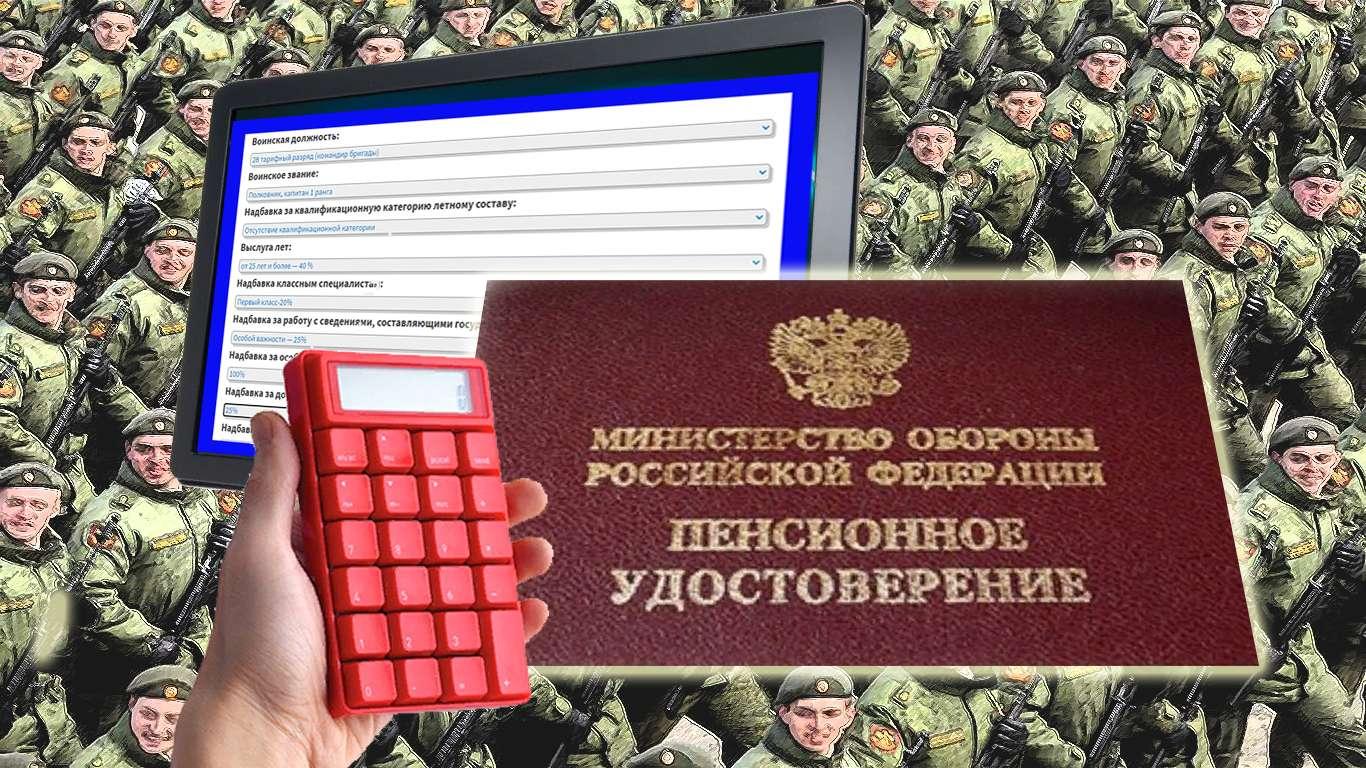 калькулятор военной пенсии