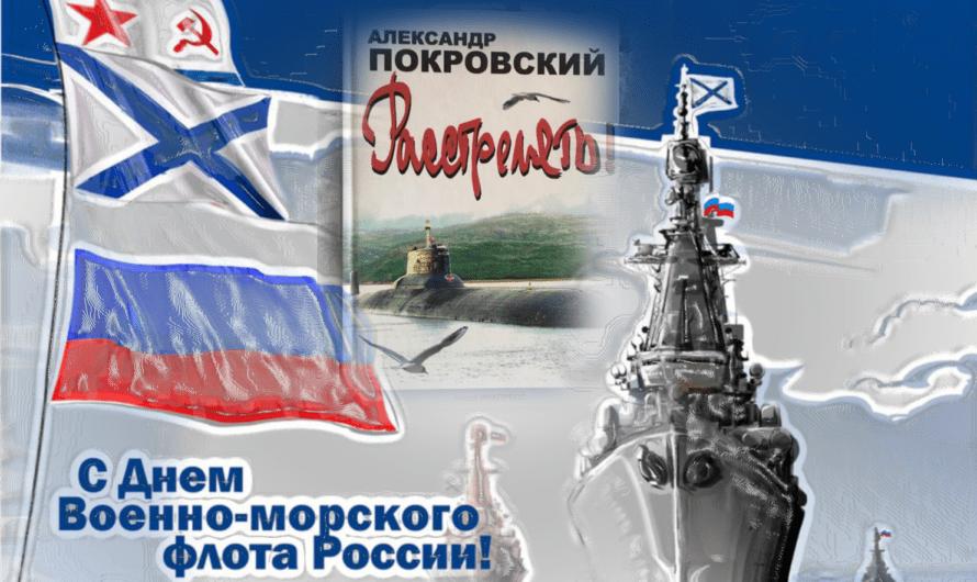 День ВМФ — история и афоризмы о службе во флоте