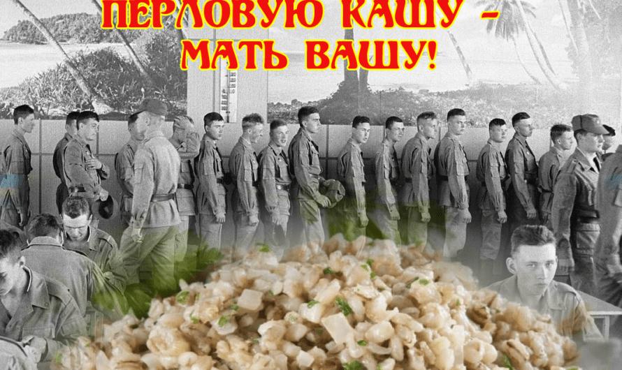 Перловая каша в рационе советских солдат
