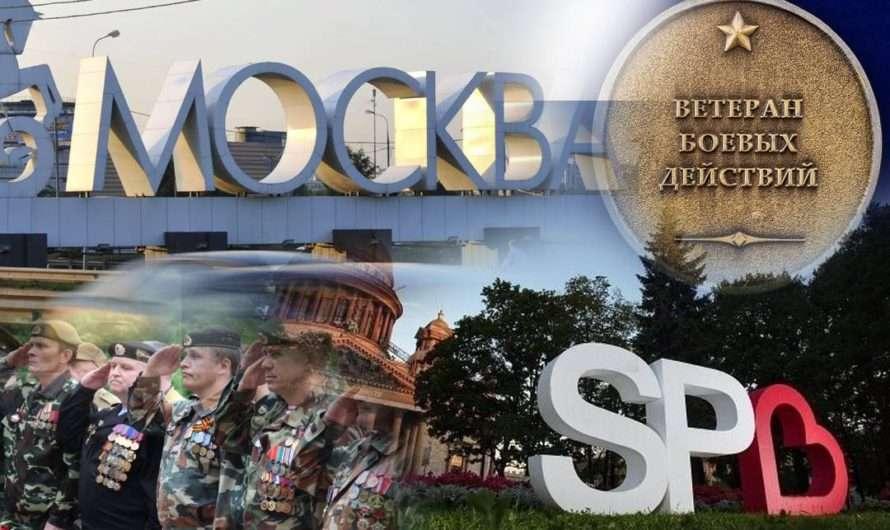 Льготы ветеранам боевых действий в Москве и Санкт-Петербурге