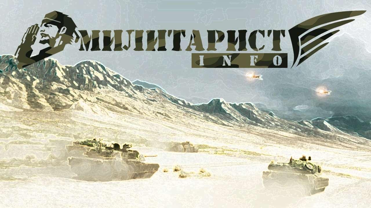 милитарист сайт